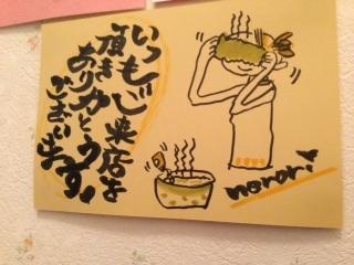 yuru.JPG